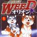 【銀牙シリーズ・まとめ】激アツすぎる犬たちの壮大なるサーガに震える!